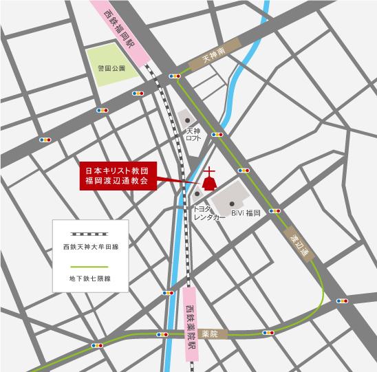 福岡渡辺通教会の地図